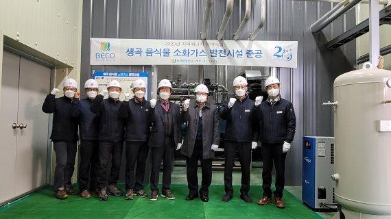 """부산환경공단 """"음식물쓰레기 처리 가스, 전기로 재탄생"""""""