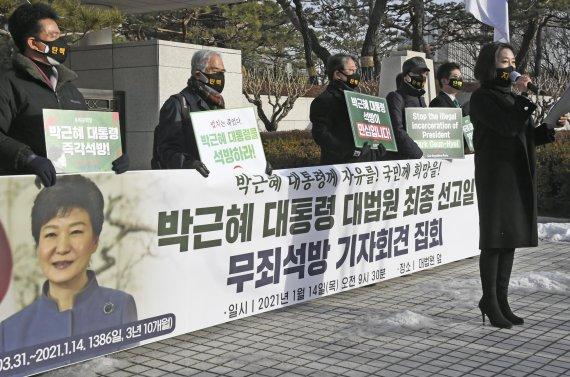 박근혜 전 대통령 석방 촉구 기자회견