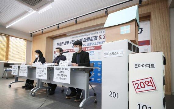 경실련, 서울 아파트 시세변동 분석결과 발표
