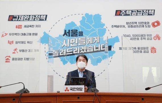 부동산 정책 발표하는 안철수 대표