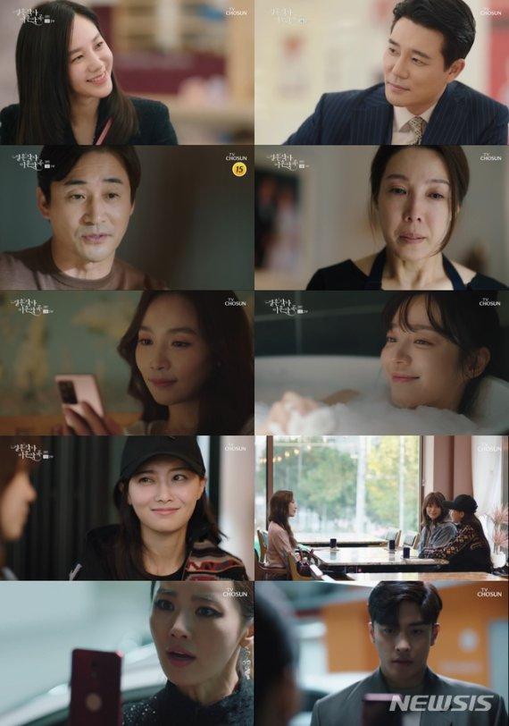 TV조선 드라마 시청률 새역사 '결혼작사 이혼작곡'