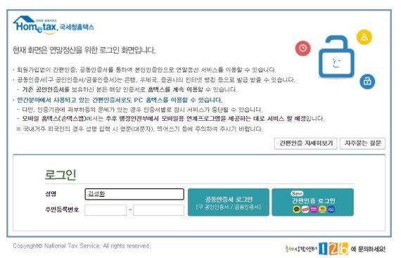 '국민인증서' 첫 주인공은?… 연말정산까지 6파전 후끈