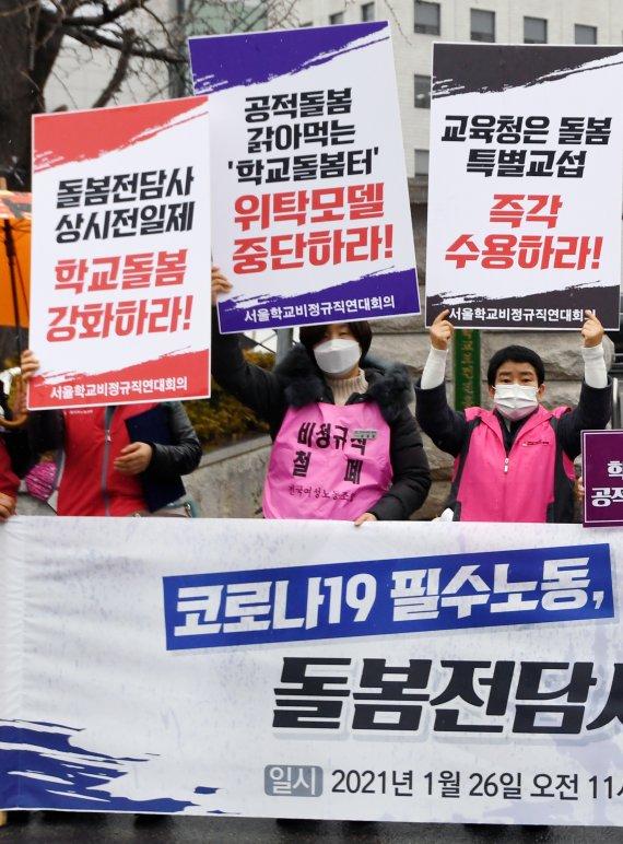 '돌봄전담사 근무여건 개선 촉구'기자회견
