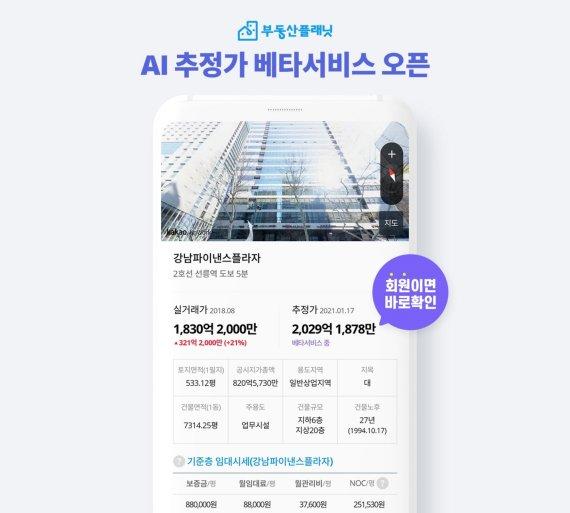 부동산플래닛, 3078만필지 토지∙빌딩 추청가 제공