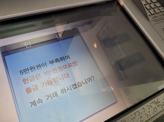 """""""올해는 '신사임당 실종사태' 걱정 없어요.""""[쏘핫뱅킹]"""