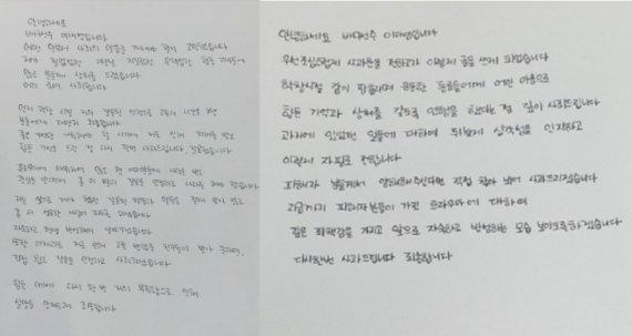 이재영·이다영, 편지 한 장으로 코트 복귀?