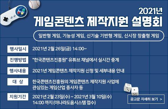 콘진원, '2021 게임콘텐츠 제작지원 사업' 224억원 투입