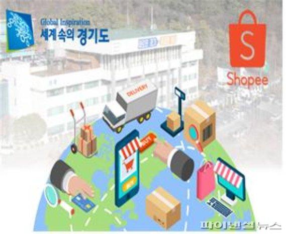 경기도 '쇼피' 입점지원…섬유패션기업 10개 대상