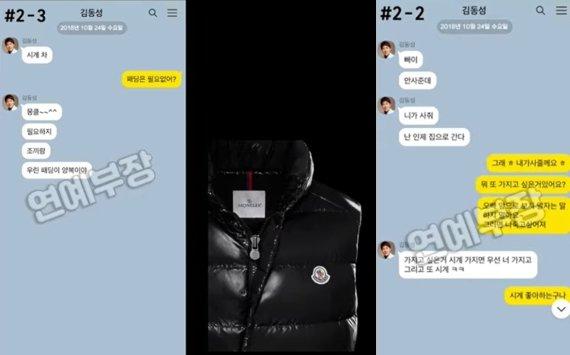 """김용호 """"'방울뱀' 김동성 여교사에 스폰받고 불륜""""…충격적 대화 내용 공개"""