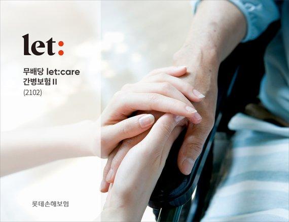 롯데손해보험, 'let:care 간병보험Ⅱ' 상품 출시