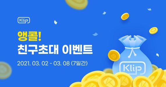 카카오 클립에 친구 초대하면 24억 클레이 쏟아진다