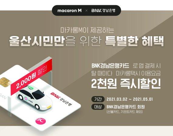 """경남은행, """"마카롱M앱에 경남BC카드 등록하고 2000원 할인 받으세요"""""""