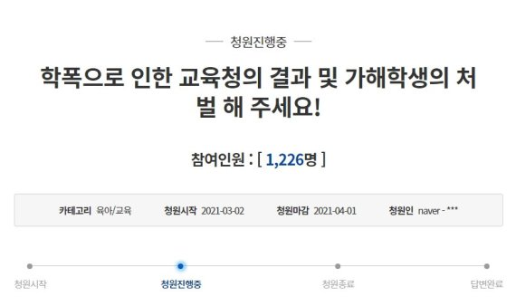 """""""학폭에 기절, 얼굴 짓밟혀 중학생 아들 치아 6개 빠져"""""""
