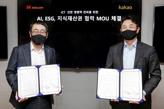 SKT-카카오, 'ESG 공동펀드' 운영한다