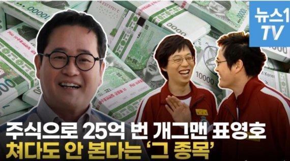 """'몰빵 소년' 표영호, 25억원 먹은 사연 """"상장폐지 4번..."""""""