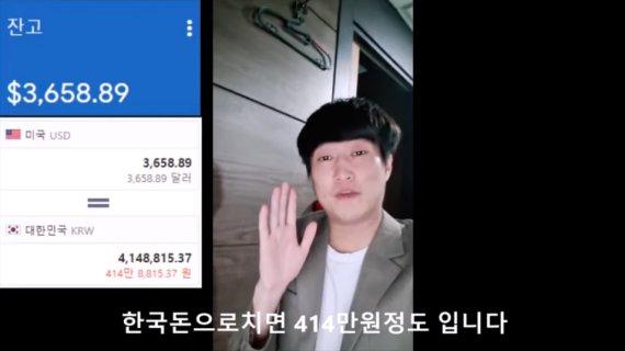 100만 유튜버 유정호 월 수익 공개.. 얼마 벌길래?