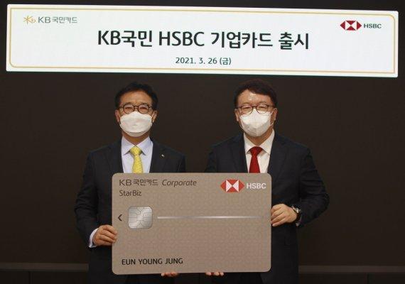 KB국민카드, 'HSBC 코리아' 제휴 기업카드 출시