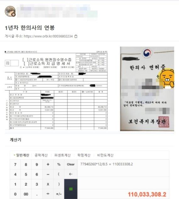"""1년차 한의사의 연봉 고백…""""대략 세전 1억1000만원 정도"""""""
