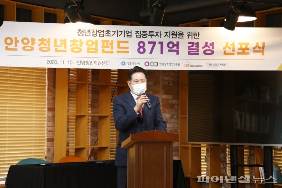 엔큐라젠 안양청년창업펀드 첫번째 수혜…30억지원