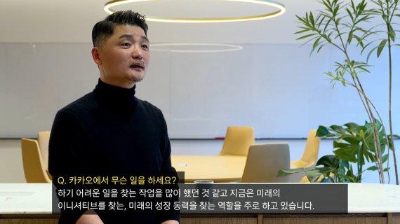 [단독] 카카오 공동체 '난상토론'...김범수 의장 직접 주재