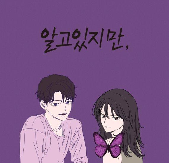 송강, 한소희와 웹툰 '알고있지만' 드라마 주인공