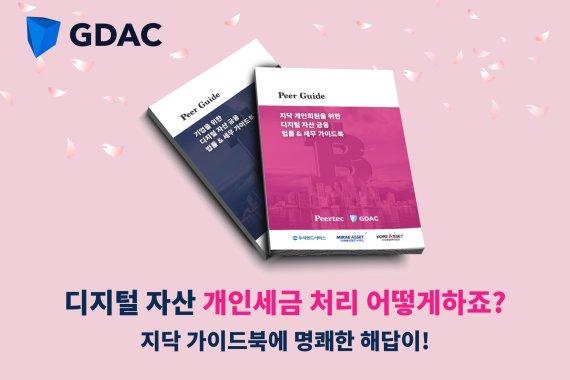 지닥, 개인 가상자산 세금처리 방안 가이드북 출시