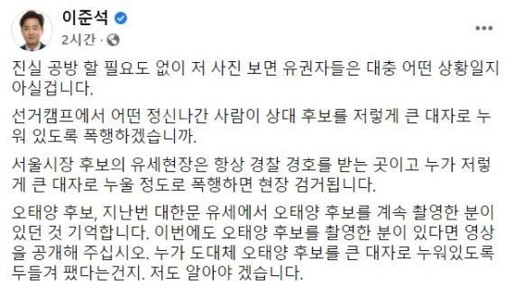 """오태양 """"오세훈 측에 폭행당해""""…이준석 """"어떤 정신 나간 사람이"""""""