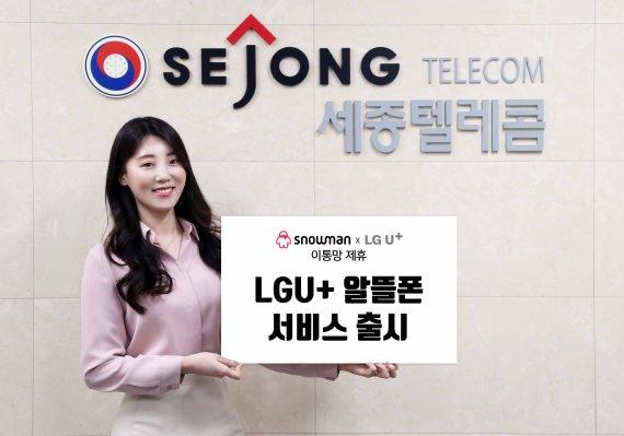 세종텔레콤 스노우맨, LG유플러스와 알뜰폰 서비스 계약