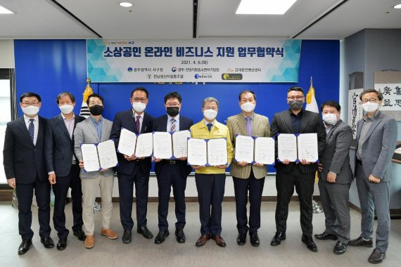 광주·전남중기청, 소상공인 온라인시장 진출 원스톱 지원