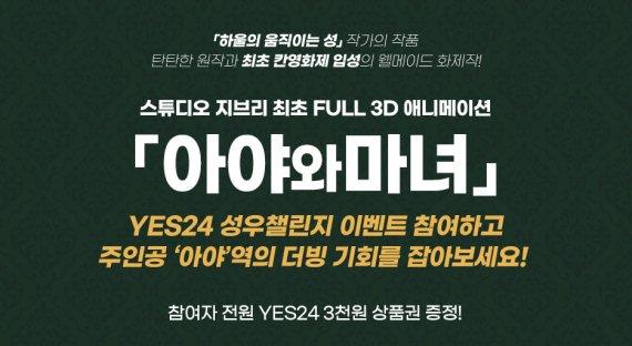 예스24, 3D 애니메이션 '아야와 마녀' 성우챌린지