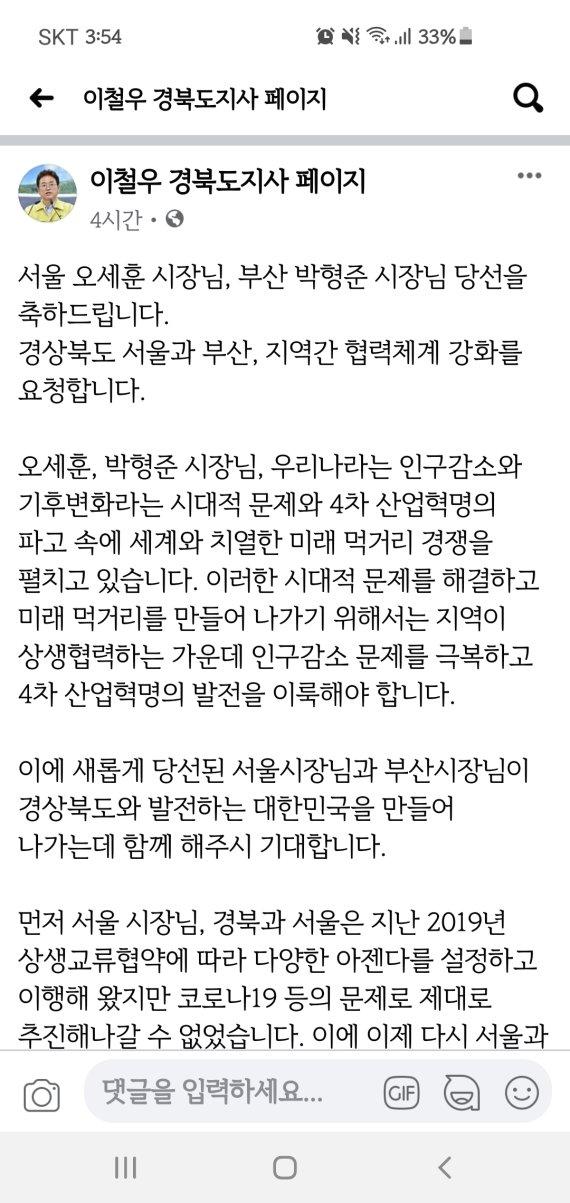 이철우 지사, 오세훈·박형준 시장에 상호협력사업 제안