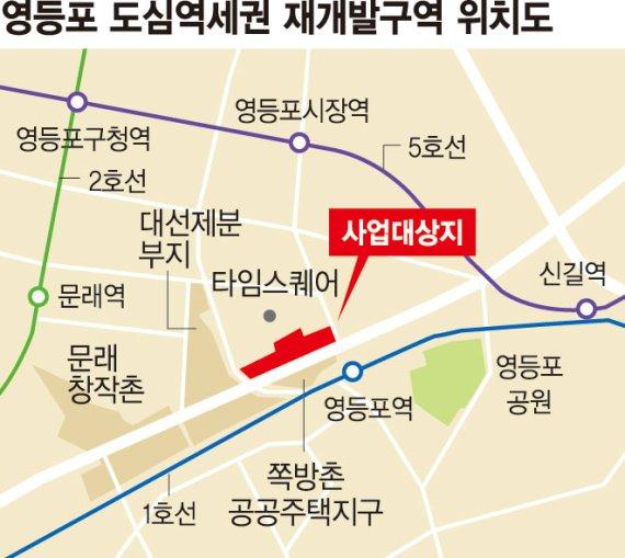 영등포역 일대 '환골탈태'… 집창촌 자리에 44층 주상복합 우뚝