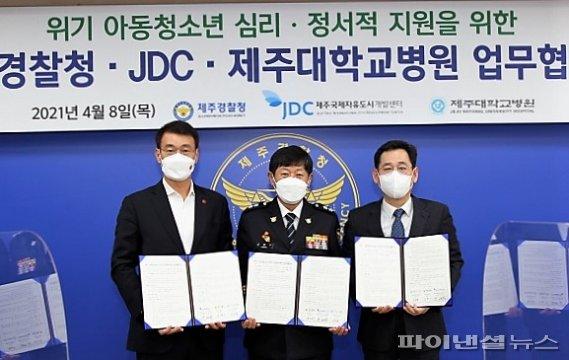 제주경찰청·JDC·제주대병원, 아동·청소년 심리치료 지원