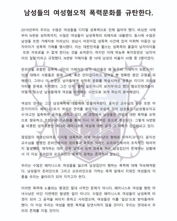 [단독] 윤지선 논문, 학술대회 발표··· 학계 자정능력 있나 [김기자의 토요일]