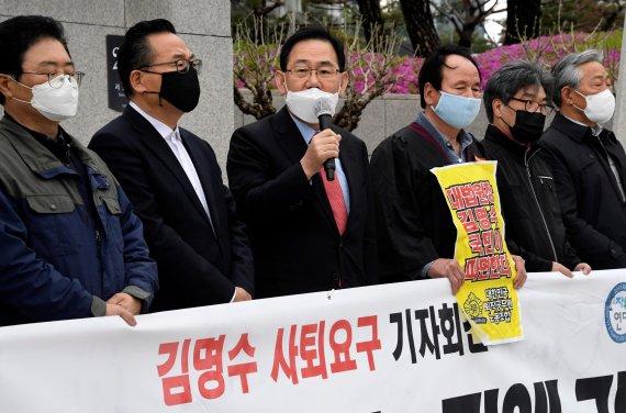김명수 사퇴요구 기자회견