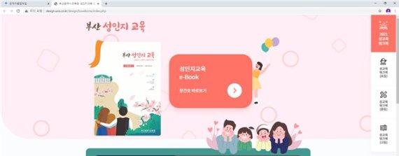 부산교육청, 14일 '부산 성인지교육 웹진' 창간