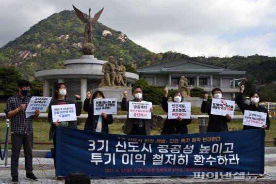 민간택지개발 반대 기자회견