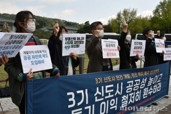 투기이익 환수 촉구 기자회견