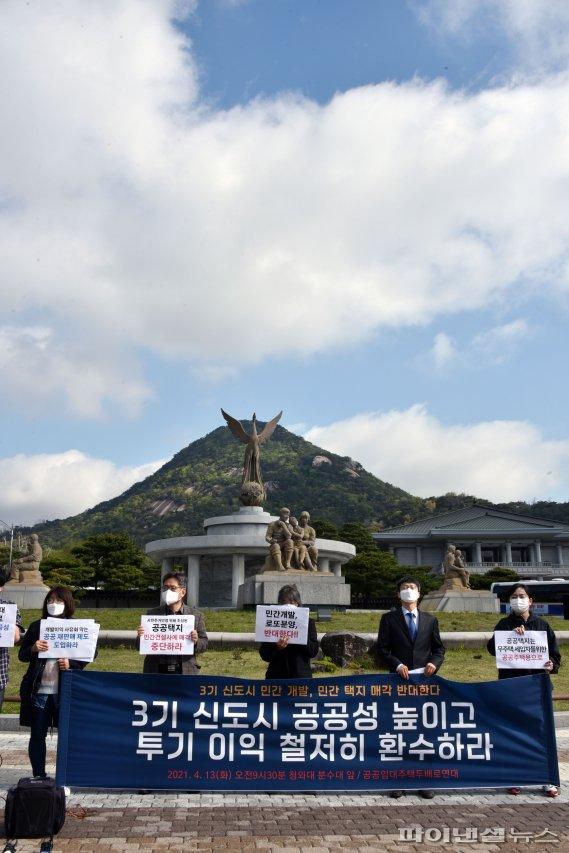 민간 택지 개발 반대한다