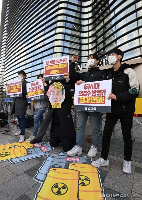 후쿠시마 오염수 방류 규탄