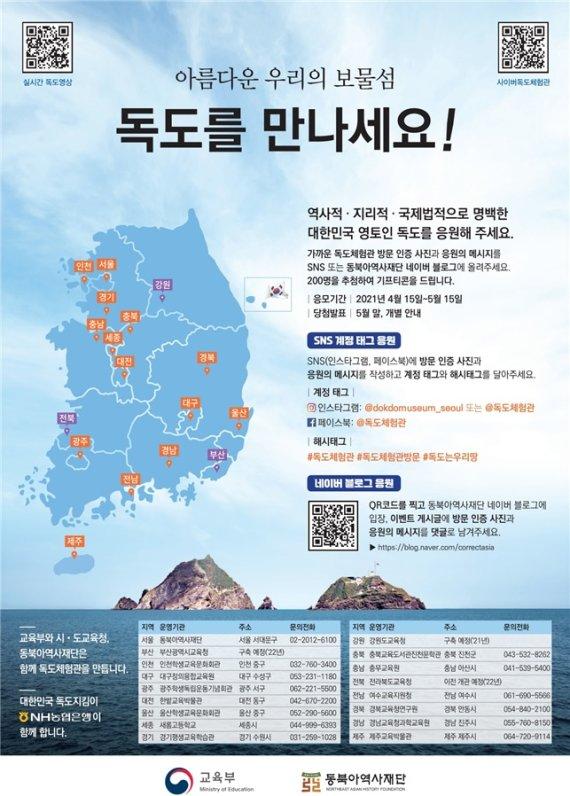 교육부-동북아재단, 부산·전북에 독도체험관 설치