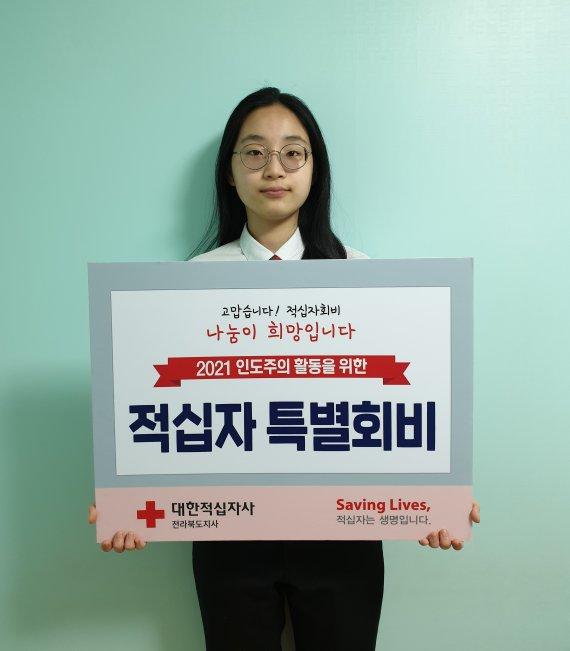 또래 친구 위해 100만원 기부한 박시연양 '눈길'