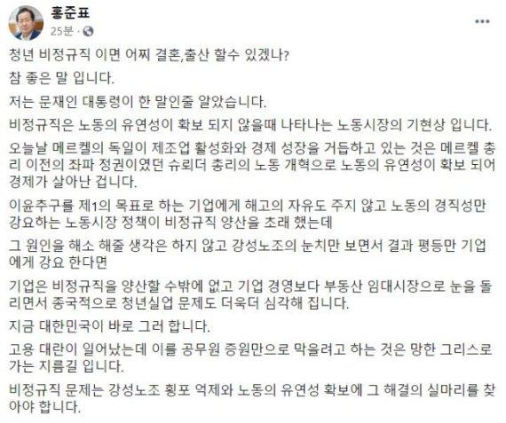"""홍준표 """"윤석열의 청년 걱정, 文대통령인줄...노동개혁 해야"""""""