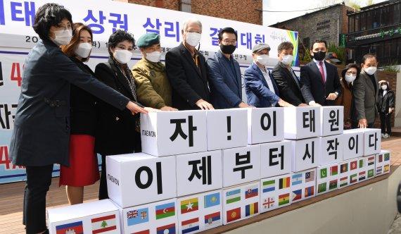 '이태원 상권 살리기 결의대회'