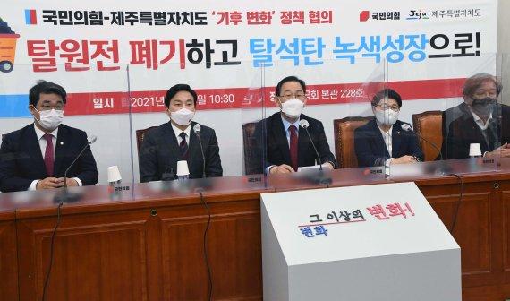 기후변화 정책협의회 발언하는 주호영