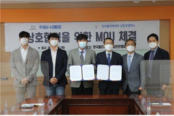한국폴리텍 남인천캠, 항공MRO 인력양성 업무협약 체결