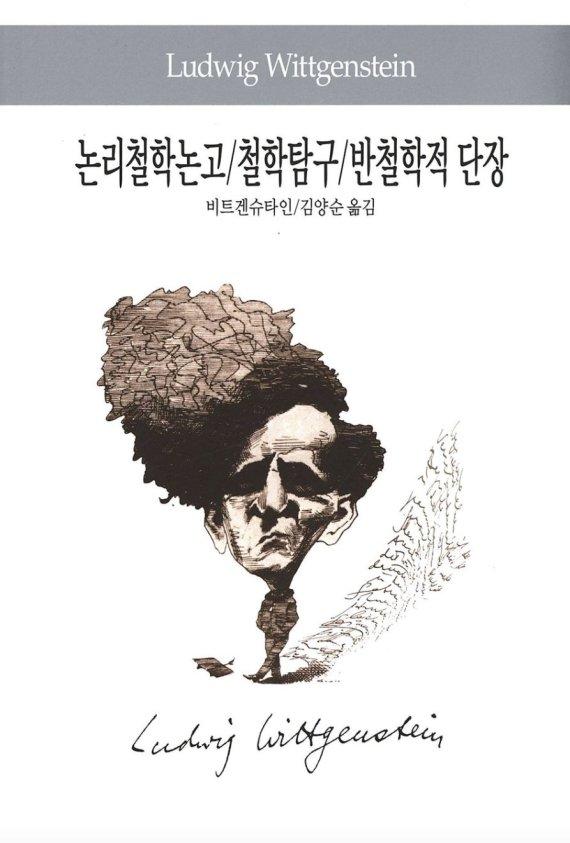 [단독] '혐오논란' 윤지선 논문, 다수 결함에도 불성실 해명 [김기자의 토요일]