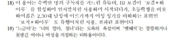 [단독] '느금마'가 '너의 엄마, 창녀'라고? 혐오 위한 연구인가 [김기자의 토요일]