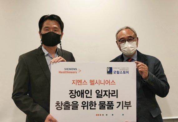 지멘스 헬시니어스, 장애인 근로자 위한 '물품 기증 캠페인' 실시