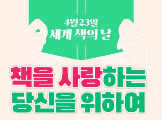 예스24, '세계 책의 날' 맞아 다채로운 이벤트